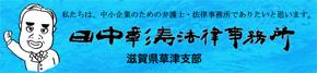 弁護士法人 田中彰寿法律事務所 草津支部
