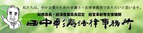 弁護士法人 田中彰寿法律事務所
