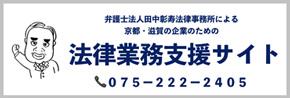 法律業務支援サイト